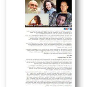 """כתבות יח""""צ- LB תקשורת ויחסי ציבור"""