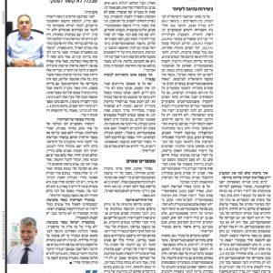 מעריב מגזין חלק 2- LB תקשורת ויחסי ציבור